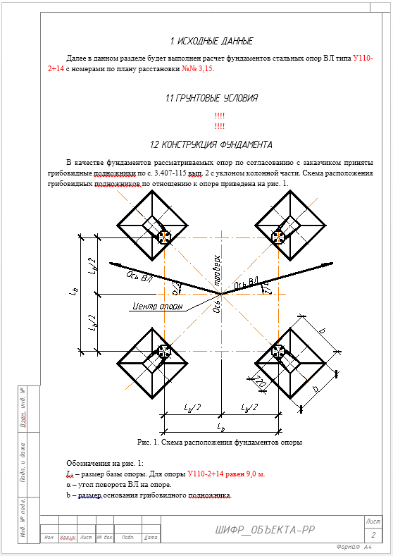 Шаблон оформление расчетов грибовидного фундамента